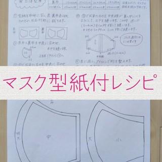 ハンドメイド マスク 型紙付レシピ マスクゴムセット(型紙/パターン)
