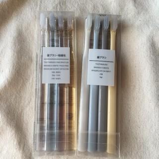 ムジルシリョウヒン(MUJI (無印良品))の 無印良品 歯ブラシ 2セット(歯ブラシ/歯みがき用品)