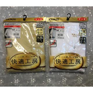 グンゼ(GUNZE)の快適工房 長袖前あき釦付シャツ メンズ M 2枚セット(アンダーシャツ/防寒インナー)