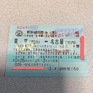 新幹線 チケット  東京〜名古屋(鉄道乗車券)