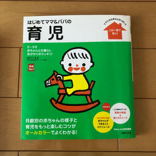 はじめてママ&パパの育児 0~3才の赤ちゃんとの暮らしこの一冊で安心!(結婚/出産/子育て)