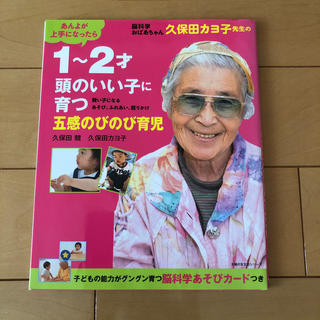 shoppi chan★様 専用出品 脳科学おばあちゃん久保田カヨ子先生(結婚/出産/子育て)