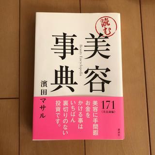 読む美容事典(ファッション/美容)
