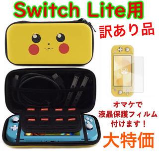 ニンテンドースイッチ(Nintendo Switch)の【訳あり】ピカチュウ switch Lite専用ケース 保護フィルムおまけ付き!(その他)