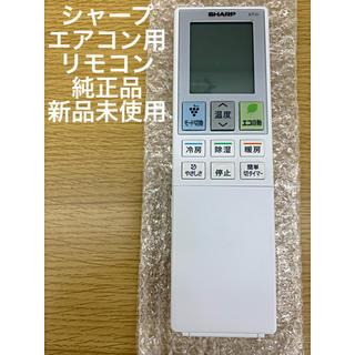 シャープ(SHARP)のシャープ エアコン用リモコン 純正品 A956JB 新品未使用(エアコン)