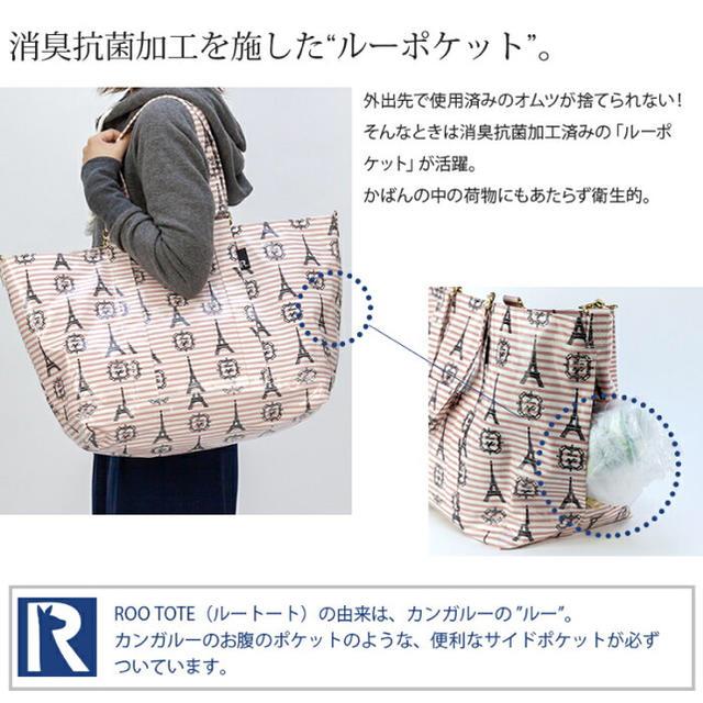 ROOTOTE(ルートート)のマミールー マザーズバック エッフェル塔柄 レディースのバッグ(トートバッグ)の商品写真