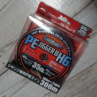 サンライン PEJIGGER8HG 2号 300M(釣り糸/ライン)
