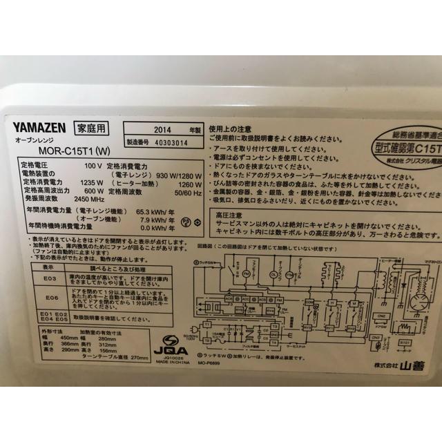 山善(ヤマゼン)のオーブンレンジ スマホ/家電/カメラの調理家電(電子レンジ)の商品写真