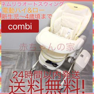 コンビ(combi)の大人気 電動 コンビ ネムリラ AUTO SWING オートスイング 送料無料☆(ベビーベッド)