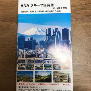 エーエヌエー(ゼンニッポンクウユ)(ANA(全日本空輸))のANA  グループ優待券(航空券)