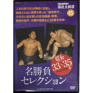 0557様専用  DVD 大相撲 名勝負セレクション 4本セット(相撲/武道)