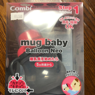 コンビ(combi)のmug baby(水筒)