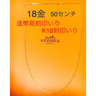 ミツコシ(三越)の18金ネックレス 造幣局検定刻印(ホールマーク入)K18刻印 50センチ(ネックレス)