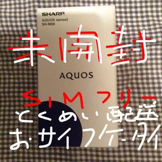 アクオス(AQUOS)のAQUOS sense2 32 GB  SH-M08 ニュアンスブラック 未開封(スマートフォン本体)