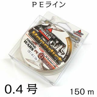 PEライン5色 マルチカラー 4編 0.4号 150m(釣り糸/ライン)