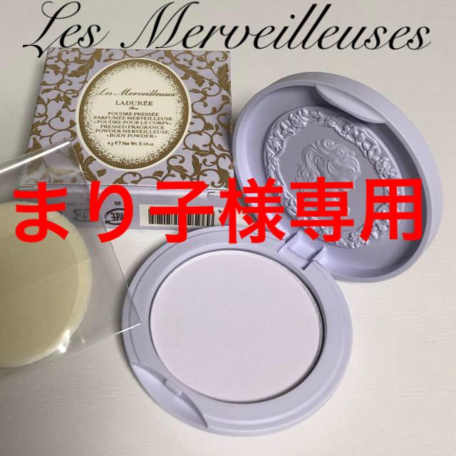 Les Merveilleuses LADUREE(レメルヴェイユーズラデュレ)のレ・メラヴェイユーズ ラデュレ  プレスト フレグランス パウダー コスメ/美容の香水(香水(女性用))の商品写真