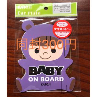 カトージ(KATOJI)のbaby in car マグネット カトージ(車外アクセサリ)