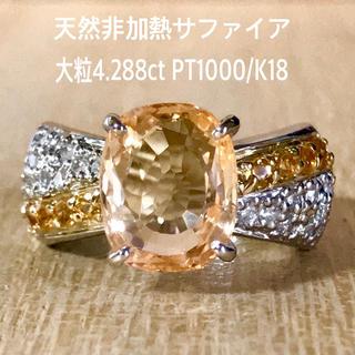 『さすらいの占い屋様専用です』天然非加熱サファイア 4.288ct PT/K18(リング(指輪))