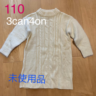 サンカンシオン(3can4on)の【未使用品】3can4on ニット ワンピース(ワンピース)