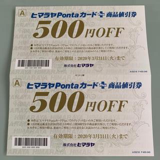 スノーピーク(Snow Peak)のヒマラヤPontaカード+ 商品値引き券 有効期限2020/3/31(ショッピング)