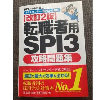 ヨウセンシャ(洋泉社)の転職者用SPI3攻略問題集 テストセンタ-・SPI3-G対応 改訂2版(語学/参考書)