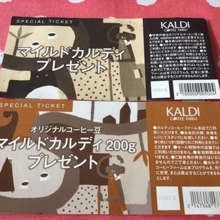 カルディ(KALDI)のカルディのスペシャルチケット(フード/ドリンク券)