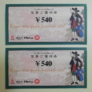 リンガーハット株主優待券 2枚(レストラン/食事券)