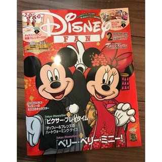 ディズニー(Disney)のDisney FAN (ディズニーファン) 2020年 02月号(ニュース/総合)