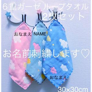 お名前刺繍します✩ 6重ガーゼ✩ ループタオル(外出用品)