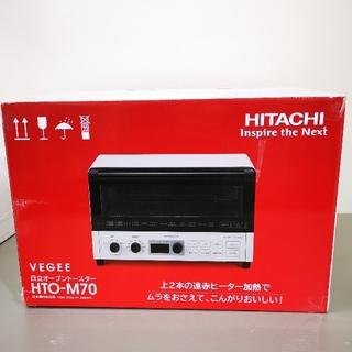 ヒタチ(日立)の新品日立 オーブントースター HTO-M70(調理機器)