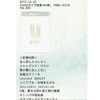 ユニゾンスクエアガーデン(UNISON SQUARE GARDEN)の未開封unisonsquaregardenプログラム15th初回版MVDVD付き(ミュージック)