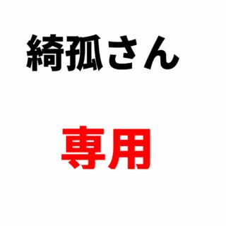 【リピーター+同梱値引き】綺孤さん専用(ブラ)