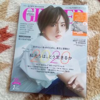ゲントウシャ(幻冬舎)のGINGER (ジンジャー) 2020年 02月号(その他)