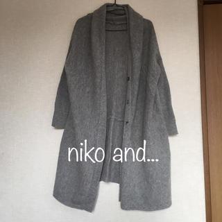 ニコアンド(niko and...)のニットコート■ニコアンド (ニットコート)