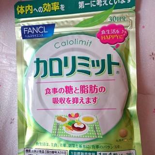 FANCL - 【30回分】カロリミット ファンケル