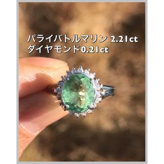 Pt900 パライバトルマリン 2.21ct ダイヤモンド 0.21ct リング(リング(指輪))