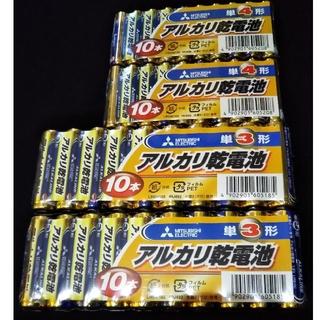 ミツビシデンキ(三菱電機)の匿名配送 三菱 乾電池 40本セット(単3電池&単4電池各20本) ※値下げ不可(その他)