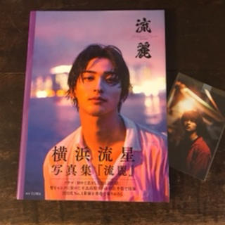第一刷 横浜流星写真集『流麗』 楽天ブックス特典生写真付き (男性タレント)