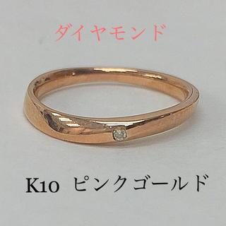 ダイヤモンド K10  ピンク ゴールド リング 指輪 プレゼント 送料込み(リング(指輪))