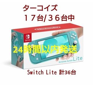 ニンテンドウ(任天堂)のNintendo Switch Lite ターコイズ イエロー グレー計36台 (家庭用ゲーム機本体)