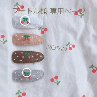 キャラメルベビー&チャイルド(Caramel baby&child )の専用 handmade ♡ ヘアピン 36.38おまとめ(ファッション雑貨)