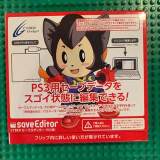 PS3 セーブエディター②(家庭用ゲーム機本体)