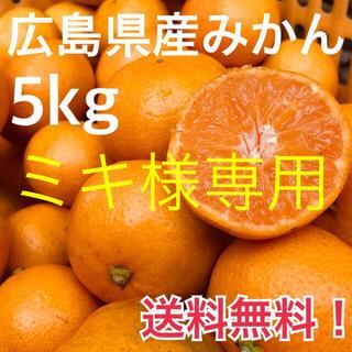 【ミキ♪様専用】大崎上島産 みかん 5kg 広島 瀬戸内(フルーツ)