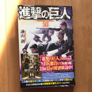 ☆らら様専用☆進撃の巨人  26巻(少年漫画)