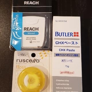 サンスター(SUNSTAR)の【新品・未使用】バトラー CHXペースト&REACH Waxed&フロス(歯ブラシ/デンタルフロス)