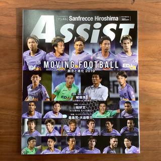 サンフレッチェ広島 オフィシャル会報誌「ASSIST」(サッカー)