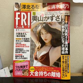 コウダンシャ(講談社)のFRIDAY (フライデー) 2019年 2/1号 古本です。(趣味/スポーツ)
