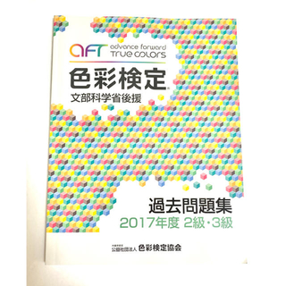 色彩検定 過去問題集 2017年度  2級・3級(資格/検定)
