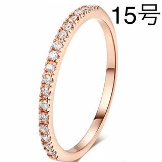 15号レディース ハーフエタニティCZリング 指輪 ピンクゴールドカラー(リング(指輪))