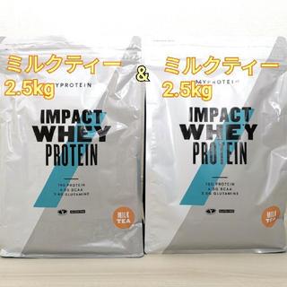 【おまけ付き】マイプロテイン インパクトホエイ ミルクティー2.5kg×2(プロテイン)